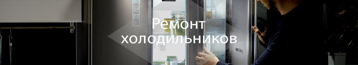 """An-holod"". Ремонт, покупка, продажа бу холодильников"